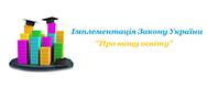 Імплементація Закону України