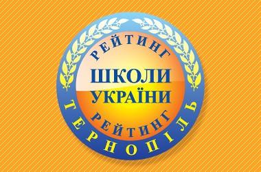 Рейтинг шкіл Тернопільської області