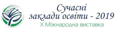 Щорічні освітні виставки «Сучасні заклади освіти» та «World Edu»